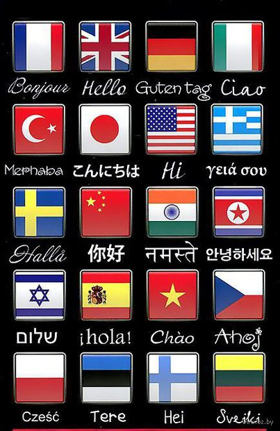 Тетрадь для записи иностранных слов (привет)