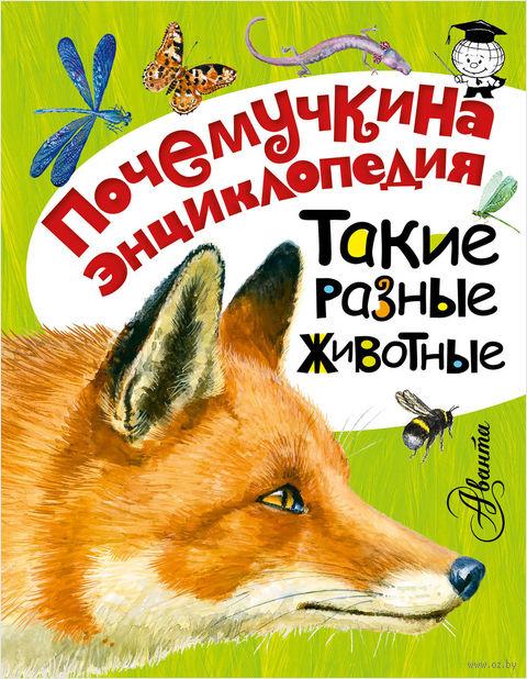 Такие разные животные. Игорь Акимушкин, Виталий Танасийчук