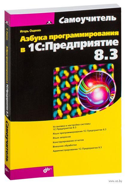 Азбука программирования в 1С: Предприятие 8.3. Игорь Ощенко