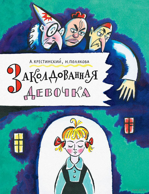 Заколдованная девочка. Александр Крестинский, Надежда Полякова