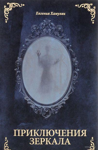 Приключения зеркала. Сказки Маруси Козы. Евгения Хамуляк
