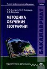 Методика обучения географии. И. Галай, Н. Дмитрук