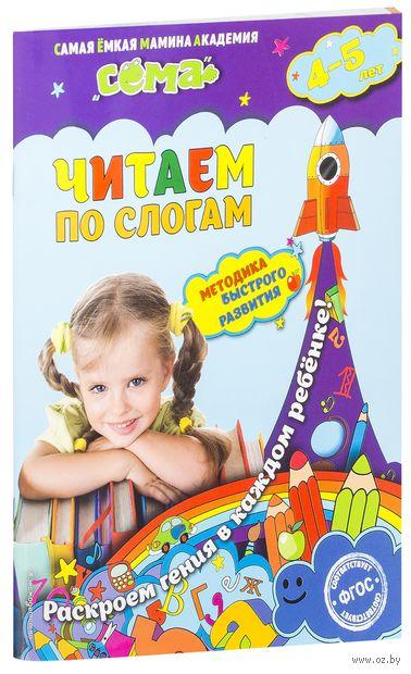 Читаем по слогам: для детей 4-5 лет. Марина Иванова, Светлана Липина