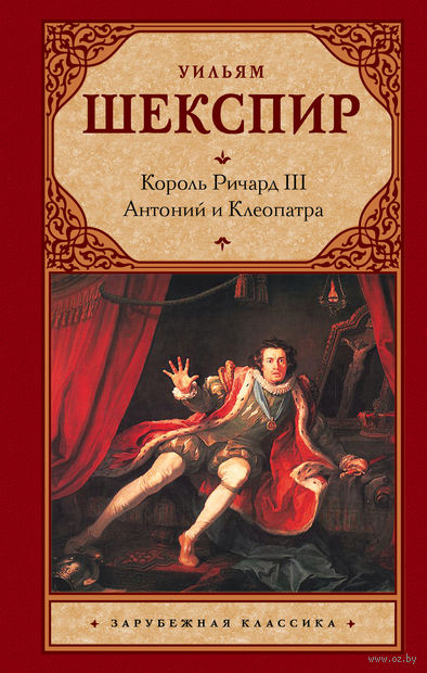 Король Ричард III. Антоний и Клеопатра — фото, картинка