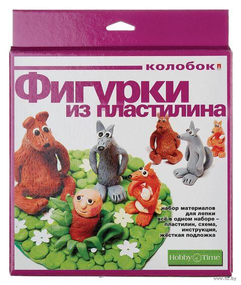 "Набор для лепки из пластилина ""Колобок"" — фото, картинка"
