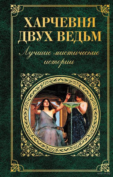 Харчевня двух ведьм. Лучшие мистические истории — фото, картинка