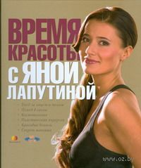 Время красоты с Яной Лапутиной. Яна Лапутина
