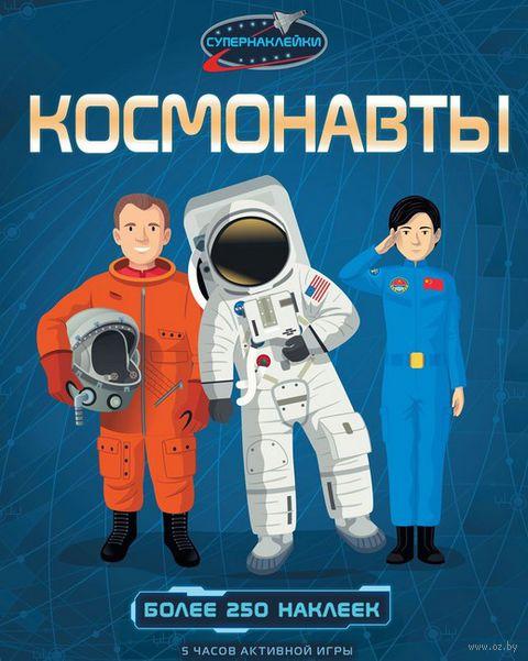 Космонавты — фото, картинка