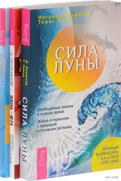 Жизнь - игра. Лунные ритмы. Сила луны (комплект из 3-х книг) — фото, картинка