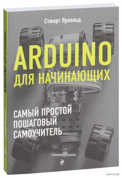 Arduino для начинающих. Самый простой пошаговый самоучитель — фото, картинка
