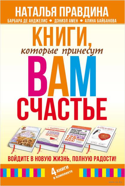 Книги, которые принесут вам счастье. Войдите в новую жизнь, полную радости! (комплект из 4-х книг) — фото, картинка