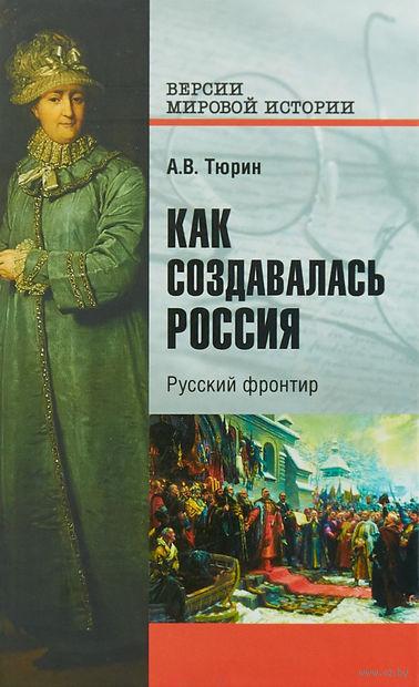 Как создавалась Россия. Русский фронтир — фото, картинка