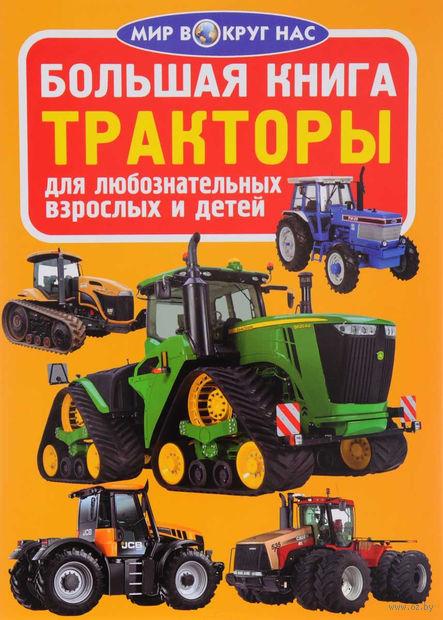 Большая книга. Трактора — фото, картинка