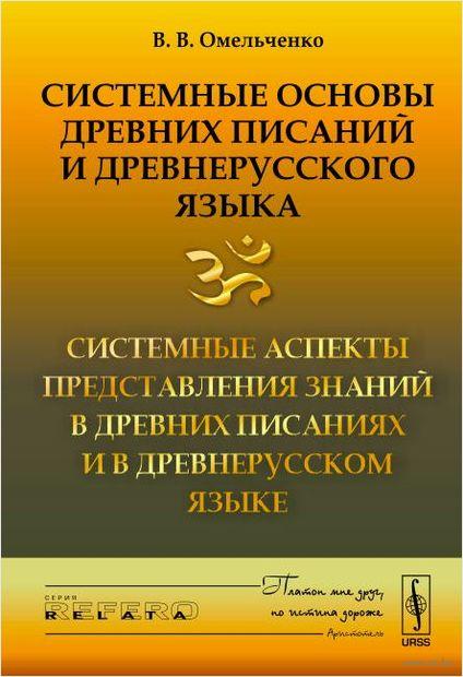 Системные основы древних писаний и древнерусского языка. Книга 2. Системные аспекты представления знаний в древних писаниях и в древнерусском языке (м) — фото, картинка
