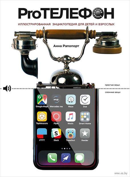 Про Телефон. Иллюстрированная энциклопедия для детей и взрослых — фото, картинка