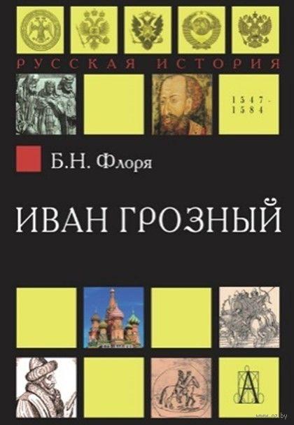 Иван Грозный — фото, картинка