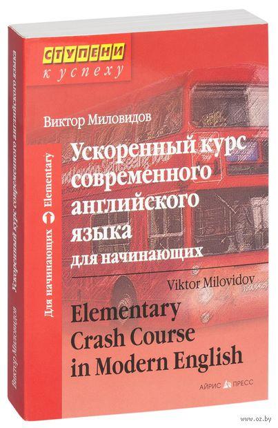 Ускоренный курс современного английского языка для начинающих — фото, картинка