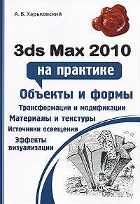 3ds Max 2010 на практике — фото, картинка