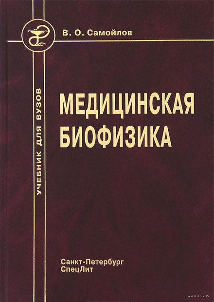Медицинская биофизика. Владимир Самойлов