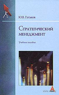 Стратегический менеджмент. Юрий Гуськов