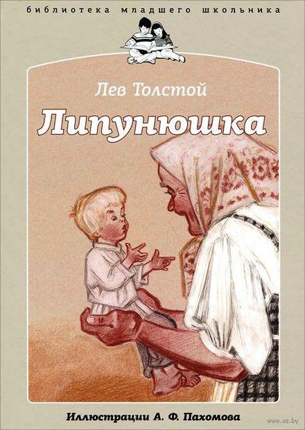 Липунюшка. Лев Толстой
