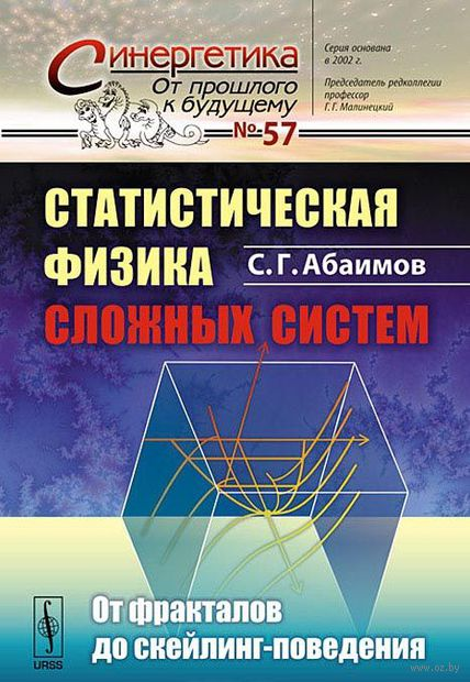 Статистическая физика сложных систем. От фракталов до скейлинг-поведения (м) — фото, картинка