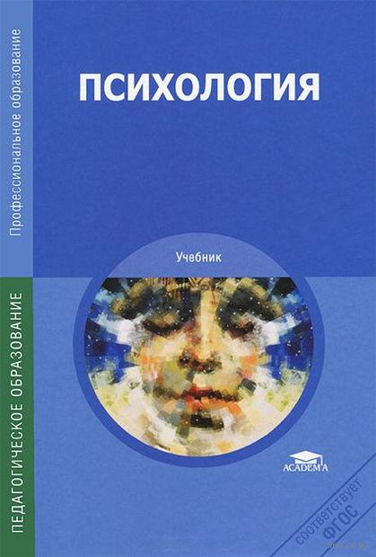 Психология. Ирина Дубровина