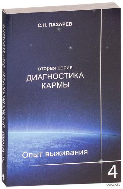 Диагностика кармы (вторая серия). Опыт выживания. Часть 4. Сергей Лазарев
