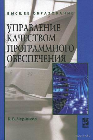 Управление качеством программного обеспечения. Б. Черников