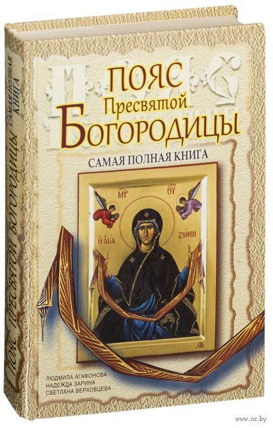 Пояс Пресвятой Богородицы. Самая полная книга