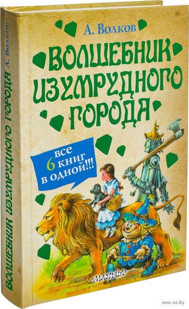 Волшебник Изумрудного города (все шесть книг). Александр Волков