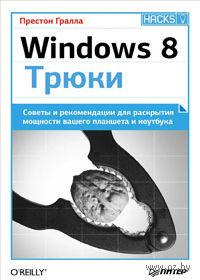 Windows 8. Трюки. П. Гралла