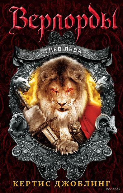 Верлорды. Гнев Льва. Кертис Джоблинг