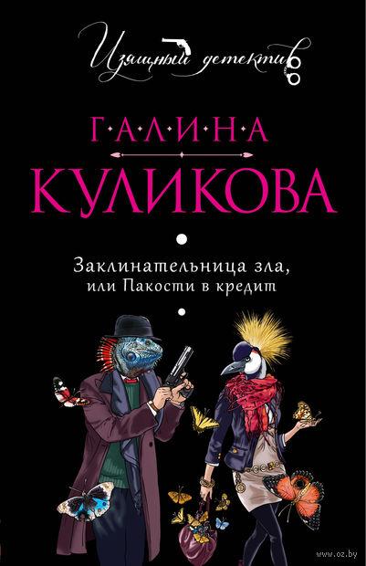 Заклинательница зла, или Пакости в кредит (м). Галина Куликова