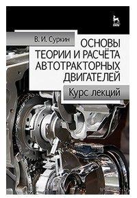 Основы теории и расчета автотракторных двигателей. В. Суркин