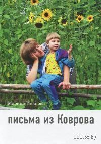 Письма из Коврова. Марина Иванова