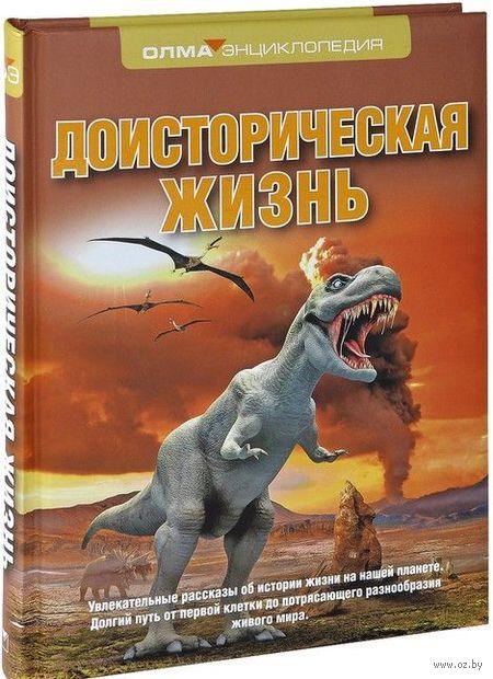 Доисторическая жизнь. Руслан Габдуллин
