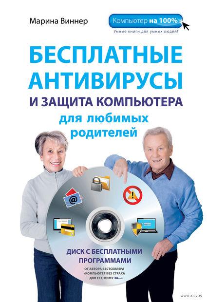 Бесплатные антивирусы и защита компьютера для любимых родителей (+ DVD). Марина Виннер