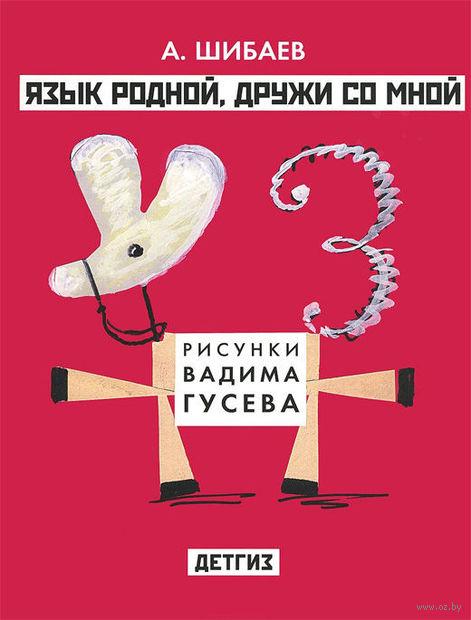 Язык родной, дружи со мной. Александр Шибаев