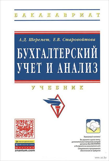 Бухгалтерский учет и анализ. Елена Старовойтова, Анатолий Шеремет