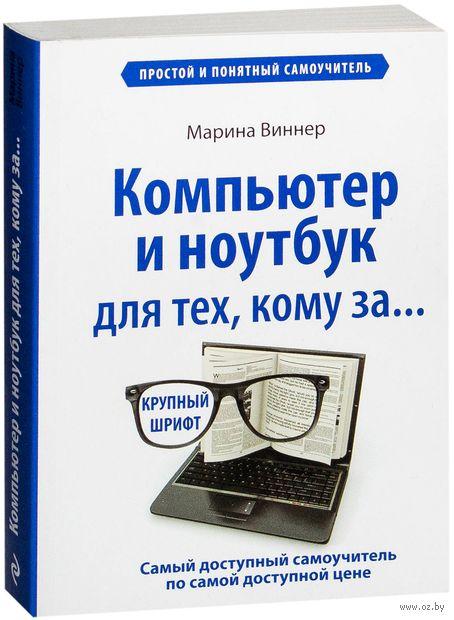 Компьютер и ноутбук для тех, кому за. Простой и понятный самоучитель — фото, картинка