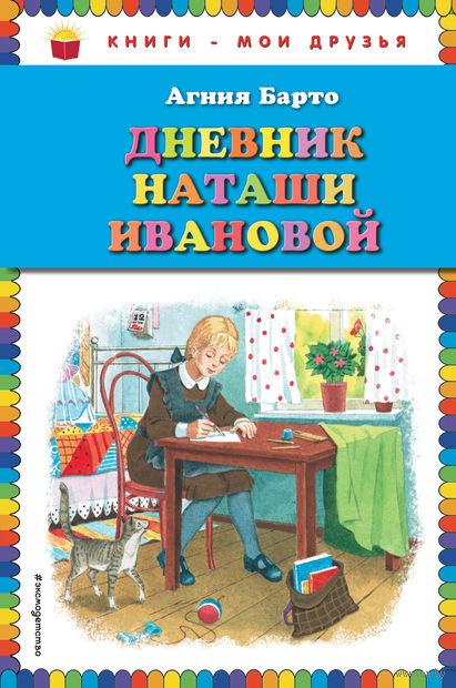 Дневник Наташи Ивановой. Агния Барто