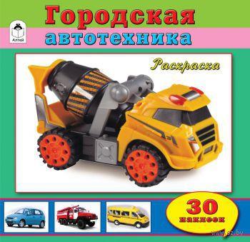 Городская автотехника