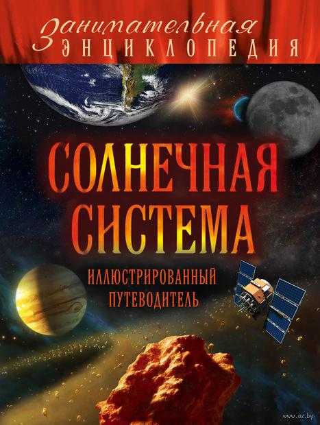 Солнечная система. Иллюстрированный путеводитель. Юлия Добрыня