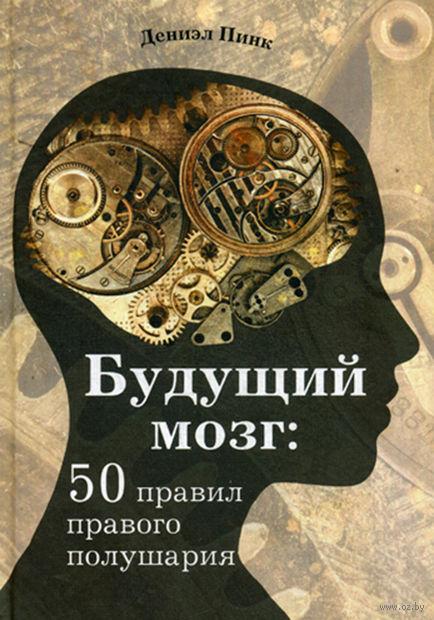 Будущий мозг: 50 правил правого полушария — фото, картинка