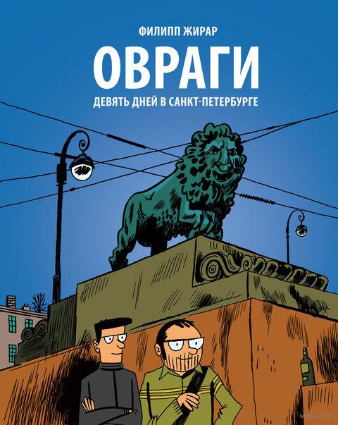 Овраги. Девять дней в Санкт-Петербурге. Филипп Жирар