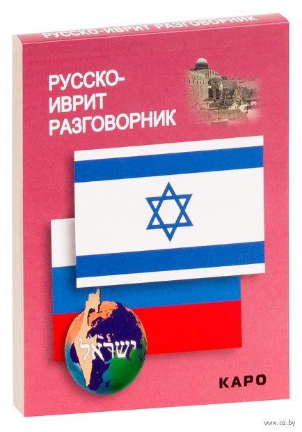 Русско-иврит разговорник — фото, картинка