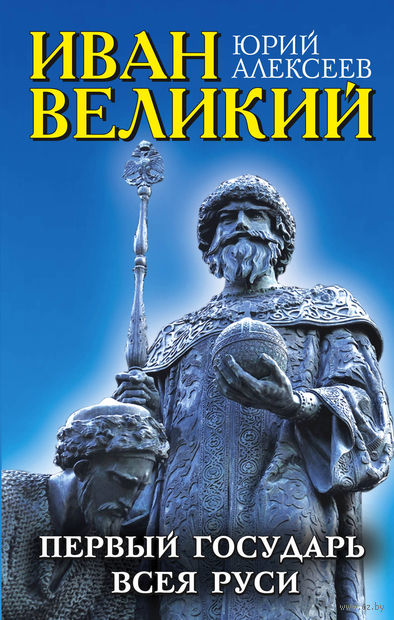"""Иван Великий. Первый """"Государь всея Руси"""" — фото, картинка"""