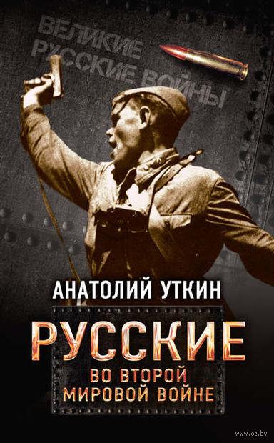Русские во Второй мировой войне — фото, картинка
