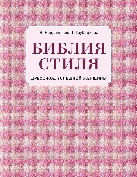 Библия стиля. Дресс-код успешной женщины — фото, картинка